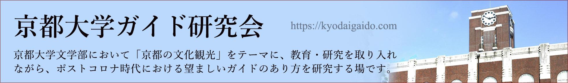 京都大学ガイド研究所