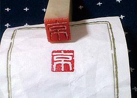 京印章(篆刻)