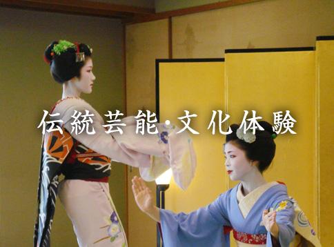 伝統芸能・文化編